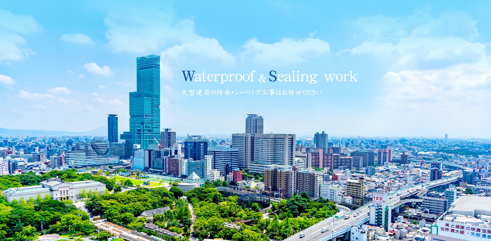 大型建築の防水・シーリング工事はお任せください。