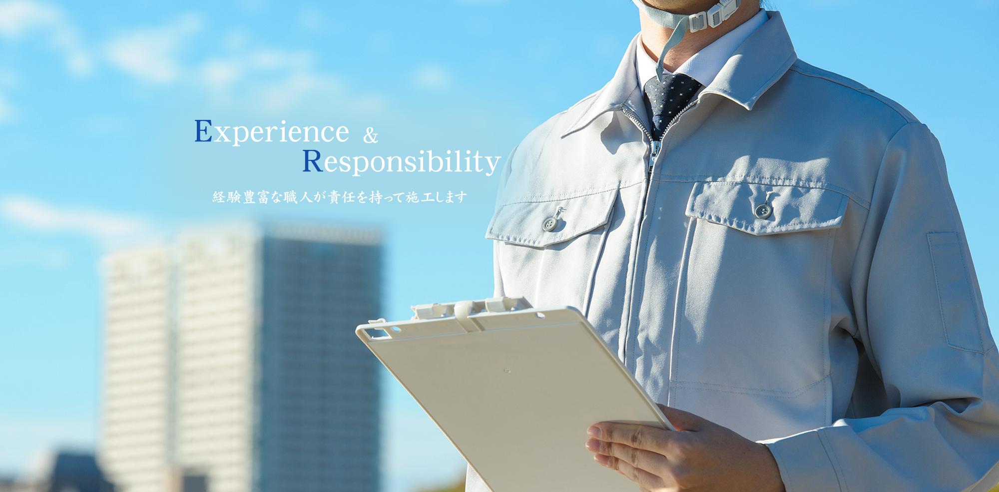 経験豊富な職人が責任を持って施工します。